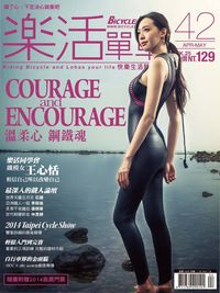 樂活單車BICYCLE LOHAS [第42期]:COURAGE and ENCOURAGE 溫柔心 鋼鐵魂