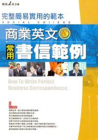 商業英文常用書信範例:完整簡易實用的範本