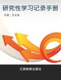 研究性學習記錄手冊