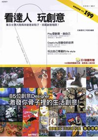 看達人玩創意:集合台灣大陸兩岸創意新點子, 挑戰創意極限!