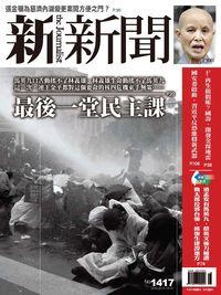 新新聞 2014/05/01 [第1417期]:最後一堂民主課