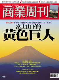 商業周刊 2014/05/05 [第1381期]:富士山下的黃色巨人