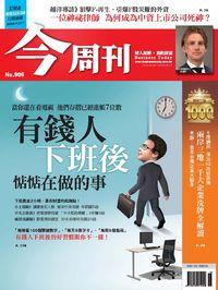 今周刊 2014/05/05 [第906期]:有錢人 下班後惦惦在做的事