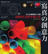 寫真創意力:GRD寫真研究報告書