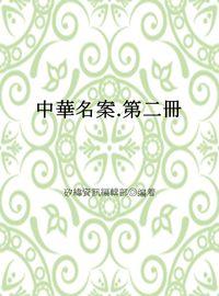 中華名案. 第二冊