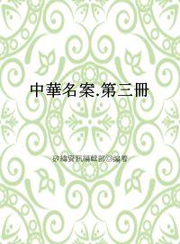 中華名案. 第三冊