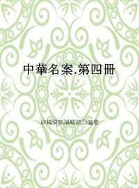 中華名案. 第四冊