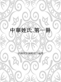 中華姓氏. 第一冊
