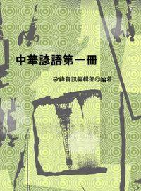 中華諺語. 第一冊
