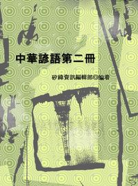 中華諺語. 第二冊