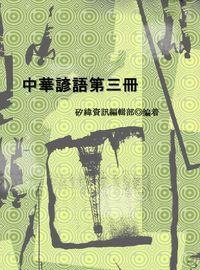 中華諺語. 第三冊
