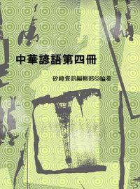 中華諺語. 第四冊