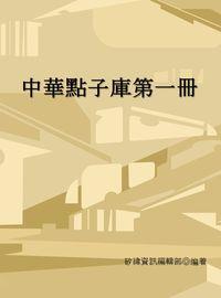 中華點子庫. 第一冊