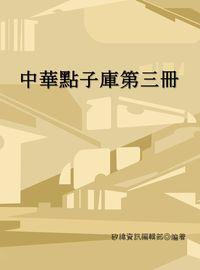 中華點子庫. 第三冊