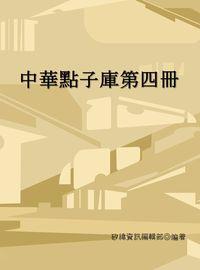 中華點子庫. 第四冊
