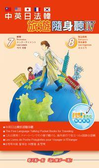 中英日法韓旅遊隨身聽. IV, 娛樂、緊急救助篇