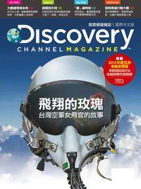Discovery探索頻道雜誌 [第16期] [國際中文版] :飛翔的玫瑰 台灣空軍女飛官的故事