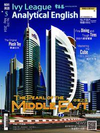 常春藤解析英語雜誌 [第310期] [有聲書]:中東之珠