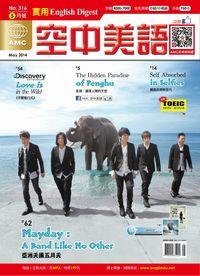 English Digest實用空中美語 [第316期] [有聲書]:Mayday : A Band Like No Other亞洲天團五月天