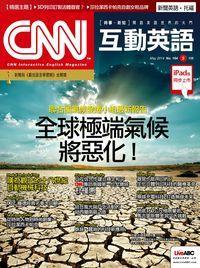 CNN互動英語 [第164期] [有聲書]:全球極端氣候將惡化!