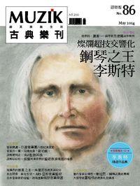 MUZIK古典樂刊 [第86期]:鋼琴之王李斯特