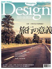 Shopping Design [第66期]:旅行の意義