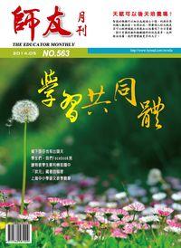 師友月刊 [第563期]:學習共同體