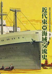 近代東亞海域交流史:關西大學東亞海域交流史研究