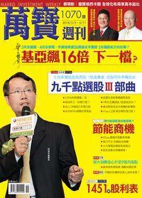 萬寶週刊 2014/05/05 [第1070期]:基亞飆16倍 下一檔?