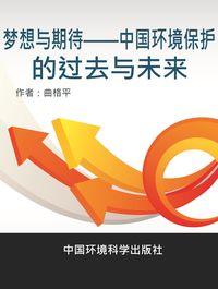 夢想與期待:中國環境保護的過去與未來