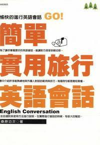 簡單實用旅行英語會話:愉快的進行英話會話GO!