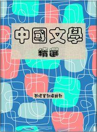 中國文學精選