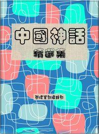 中國神話精選集