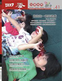 四季兒童教育專刊 [第41期] :和泡泡一起玩遊戲