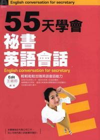 55天學會祕書英語會話:輕輕鬆鬆加強英語會話能力