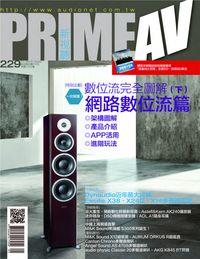 Prime AV新視聽 [第229期]:數位流完全圖解(下) 網路數位流篇