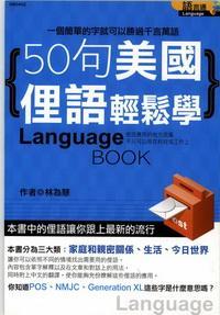 50句美國俚語輕鬆學:本書中的俚語讓你跟上最新的流行
