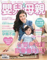 嬰兒與母親 [第451期]:從嬰兒特質談帶養技巧!