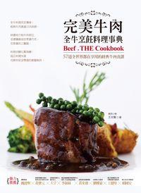完美牛肉全牛烹飪料理事典:57道全世界都在享用的經典牛肉食譜
