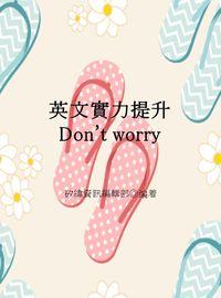 英文實力提升Don't worry