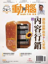 動腦雜誌 [第457期]:內容行銷:創造品牌故事7大要領
