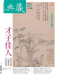典藏古美術 [第260期]:才子佳人