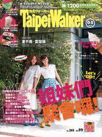 Taipei Walker [第205期]:姐妹們聚會囉!