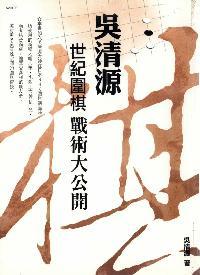 吳清源世紀圍棋戰術大公開