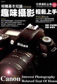 趣味攝影輕鬆上手:相機基本知識特別收集