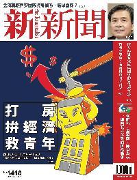新新聞 2014/05/08 [第1418期]:打房 拚經濟 救青年