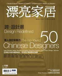 漂亮家居 [第158期]:The Top 50 Young Chinese Designers