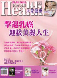 大家健康雜誌 [第326期]:擊退乳癌 迎接美麗人生