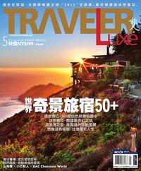 旅人誌 [第108期]:世界奇景旅宿50+