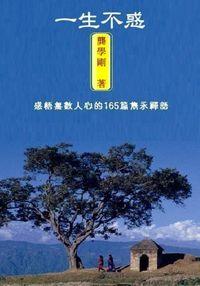 一生不惑:感悟無數人心的165篇雋永禪語